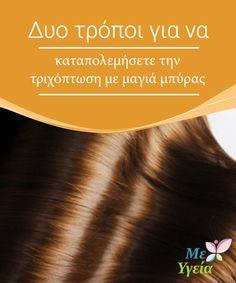 Beauty Hacks, About Me Blog, Hair Beauty, Diet, Magick, Cordial, Get Skinny, Beauty Tricks, Cute Hair