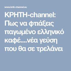 ΚΡΗΤΗ-channel: Πως να φτιάξεις παγωμένο ελληνικό καφέ....νέα γεύση που θα σε τρελάνει