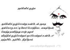 அனுவின் தமிழ் துளிகள்: கவிக்காக.... Powerful Motivational Quotes, Inspirational Quotes Pictures, Positive Quotes, Dialogue Images, Words Quotes, Life Quotes, Tamil Songs Lyrics, Beard Art, Bruce Lee Photos
