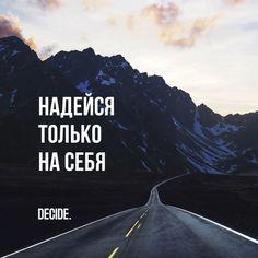 #decide #motivation #awesome #inspiration #image #life #примирешение #цитаты #morning #morningmotivation #zhukovarthur