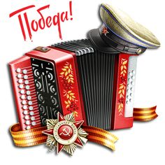 1 Clipart, Russian Jokes, Photo Zone, Vintage Luggage, Space Program, Children, Kids, Congratulations, Birthday