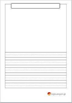 σελίδες πρώτης γραφής, τριπλής γραμμής, μισό μισό κλπ εδώ http://www.logouergon.gr/selida-protis-grafis-triplhs-grammhs-miso/