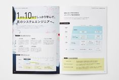 NDD様採用案内パンフレット制作実績紹介|株式会社ドットゼロ Brochure Design, Layout Design, Design Inspiration, Journal, Animation, Flyer Design, Layout Inspiration, Journals, Anime