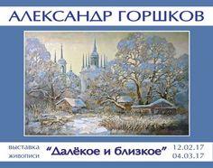 С 13 февраля в галерее LINE ART проходит Персональная выставка Александра Горшкова Далёкое и близкое.  Этот удивительный художник умеет помещать на картины частичку своего оптимизма и хорошего