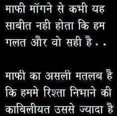 we post and share Hindi Shari images and videos. Real Life Quotes, True Quotes, Relationship Quotes, Best Quotes, Poetry Quotes, Hindi Quotes, Bible Quotes, Quotations, Qoutes