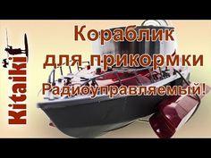 Радиоуправляемый кораблик для точной доставки приманки