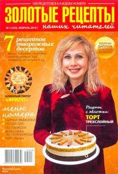 Толока. Золотые рецепты наших читателей. № 3 (февраль 2014)