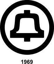 """""""Bell"""" Telephone Logo designed by Saul Bass, 1969; this is the year I went to work for Ma Bell, right out of high school, one week after graduation."""