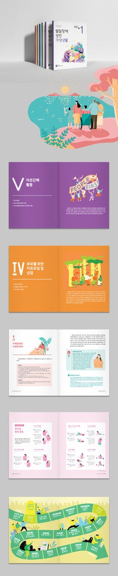 Editorial Layout, Editorial Design, Layout Design, Print Design, Magazine Design, Textbook, Catalog, Cover, Illustration