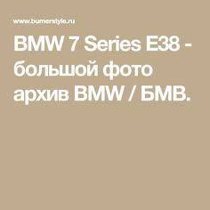 BMW 7 Series E38 - большой фото архив BMW / БМВ.