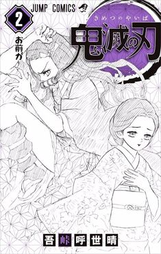 Read Kimetsu no Yaiba Chapter : Omake - Tanjiro is the oldest son in his family who has lost his father. One day, Tanjiro ventures off to another town to sell charcoal. Instead of going home, he ends up staying the night at someone else's ho Good Manga To Read, Read Free Manga, Boku Academia, Eruri, Chapter 16, Manga Sites, Manga Reader, Stay The Night, Going Home