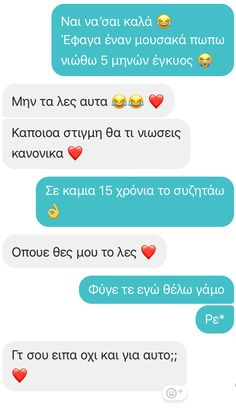 Couple Goals Texts, Relationship Goals, Relationships, Greek Quotes, Love Messages, Texting, Insta Story, Love Story, Life Hacks