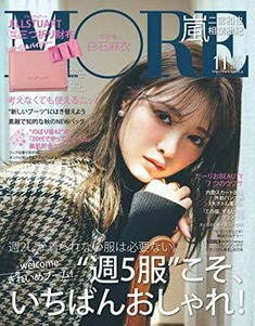 MORE fashion magazine for women 2018 Japanese Beauty, Asian Girl, Magazine, Idol, Wallet, Woman, Lady, Girls, Fashion