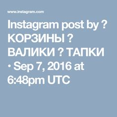 Instagram post by 🌸 КОРЗИНЫ 🌸 ВАЛИКИ 🌸 ТАПКИ • Sep 7, 2016 at 6:48pm UTC