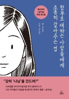 """[알라딘] """"좋은 책을 고르는 방법, 알라딘"""" Book Cover Design, Book Design, Web Design, Graphic Design, Korean Design, Packaging, Editorial Design, My Books, Reading"""