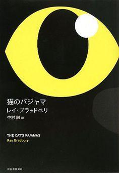 猫のパジャマ レイ ブラッドベリ, http://www.amazon.co.jp/dp/4309204856/ref=cm_sw_r_pi_dp_lN9arb1J6EZ1Z
