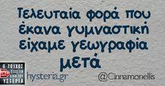 Οι πιο αστείες εικόνες της ημέρας!!! - e-frapedia Sarcastic Quotes, Funny Quotes, Funny Greek, True Words, Funny Moments, Puns, Jokes, Lol, Entertaining