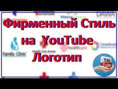 Фирменный Стиль  Канала на YouTube Логотип