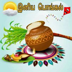 Happy Pongal Wishes 2020 Images பொங்கல் வாழ்த்துக்கள் - Happy Pongal In Tamil, Pongal Wishes In Tamil, Happy Pongal Wishes, Tamil Greetings, Happy Birthday Wishes, Pongal Greeting Cards, Pongal Images, Thai Pongal, Tamil Font