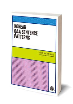 In just 12 weeks you can develop a more robust vocabulary and speak Korean more fluently with My Weekly Korean Vocabulary!  If you are tired of memorizing vocabulary and seeing very little progress, this book offers an alternative way to learn and apply Korean vocabulary words and sentences to your life at whatever level of Korean you are comfortable with so you actually learn the words rather than simply memorizing. Each day you have one new keyword, and built upon that keyword are 20…