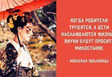 Мудрость японской культуры Black Opium, Thoughts, Humor, Motivation, Sayings, Memes, Quotes, Parents, Life