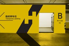海科斯螺杆_上海硕谷品牌设计有限公司作品 Industrial Signage, Industrial Office Design, Dance Studio Design, Recording Studio Design, Parking Design, Signage Design, Gym Design, Wall Design, School Signage