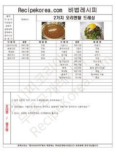 Food Menu, A Food, Food And Drink, Cold Meals, Roasted Tomatoes, Korean Food, Salmon Recipes, Salad Dressing, Food Design