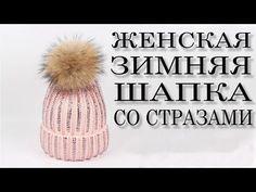 Шапка со стразами Зимняя женская вязаная шапка со стразами и натуральным...