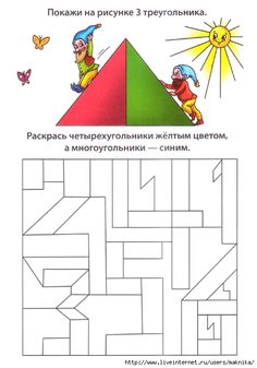 Ves_dom_zad_6-5 (490x700, 153Kb) Worksheets, Kids Rugs, Russian Language, Literacy Centers, Countertops, Nursery Rugs