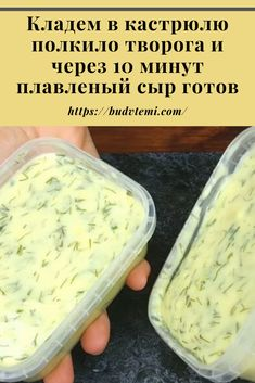 Baked Onions, Good Food, Yummy Food, Russian Recipes, Cook At Home, No Cook Meals, Easy Meals, Food And Drink, Appetizers