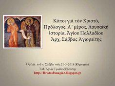 2. Κόποι γιά τόν Χριστό (Πρόλογος), Λαυσαϊκή ἱστορία, Ἀρχ. Σάββας Ἁγιορε...