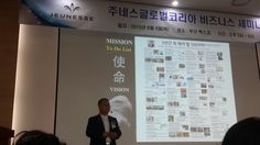 Jeunesse global korea Business Seminar  <주네스비즈니스 5P전략과 성공스토리>특강 장면.3년간 해야할 100가지 투드씽즈... www.sponsor.so
