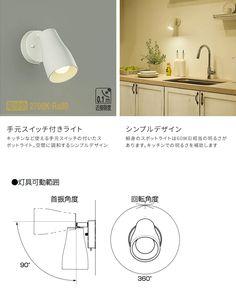 キッチン用LEDスポットライト 60W相当 | ホワイト | インテリア照明の通販 照明のライティングファクトリー
