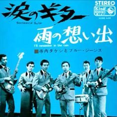 1960s Japanese Group Sound. It called GS. Takeshi Terauchi - tear's guitar and Memories of Rain.