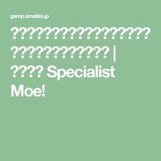 ドクター推進!病気から救う?「12星座別に持つべき精油!」 | 国際医療 Specialist Moe!