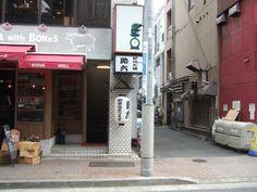 助六 - 3-10-4 Uchikanda, Chiyoda-ku, Tōkyō / 東京都千代田区内神田3-10-4