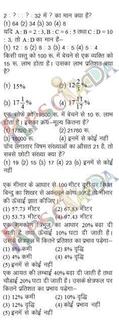 Maths Quiz for REET | Patwari | Bank PO, Bank Clerk, CTET | RPSC ADDA- The Voice Of Students