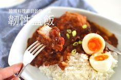 韓國節目的熱門韌性蓋飯做法,끈기덮밥 by 韓國餐桌