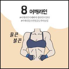 #1_ '이 운동' 절대하지마세요! 잘못 운동하면 뚱뚱해보이는 근육들 : 네이버 포스트 Squats, Fit Women, Exercise, Workout, Memes, Health, Fitness, Ejercicio, Health Care