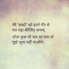 48212503 Top 20 Heart Touching Lines – PersonaJewelries in 2020 Hindi Quotes Images, Shyari Quotes, Hindi Words, Real Life Quotes, Reality Quotes, True Quotes, Words Quotes, Qoutes, Poetry Quotes