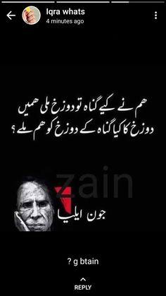 Urdu Funny Poetry, Poetry Quotes In Urdu, Best Urdu Poetry Images, Love Poetry Urdu, Poetry Pic, Sufi Poetry, Urdu Poetry Ghalib, Silent Quotes, John Elia Poetry