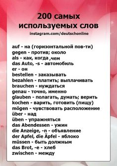 German Grammar, German Language Learning, Learn Russian, Things To Do When Bored, Germany, English, Education, Learn German, Russian Language