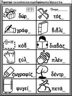 Letter Activities, Therapy Activities, Educational Activities, Greek Writing, Learn Greek, Pediatric Physical Therapy, Greek Language, School Worksheets, Greek Quotes