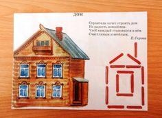 Картотека «Головоломки из счётных палочек» - Для воспитателей детских садов… Calendar, Holiday Decor, Life Planner