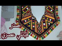 Blouse Styles, Blouse Designs, Blouse Tutorial, Mode Turban, Abaya Fashion, Crochet Videos, Beauty Skin, Kebaya, Bikinis