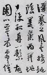 明-徐渭-杜甫秋兴2-台北故宫