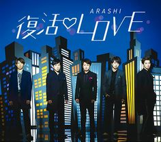 Arashi 48th Single Fukkatsu LOVE (復活LOVE)  RE from eyes-with-delight.tumblr.com