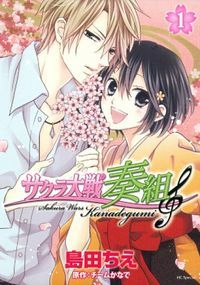 lectura Sakura Wars Kanadegumi Manga, Sakura Wars Kanadegumi Manga Español, Sakura Wars Kanadegumi 3