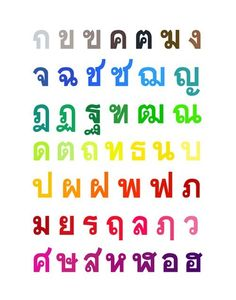 Love the Thai alphabet, not so much this rainbow color palette though...