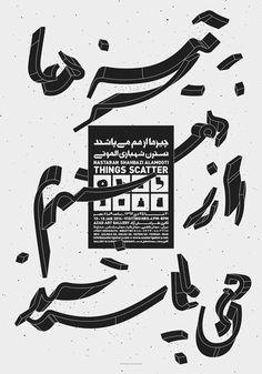 "StudioKargah / Graphic Works  ""Things Scatter"" by  Nastaran Shahbazi Alamooti Exhibition Poster Designed by Masoud Morgan 2014"